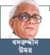 বদরুদ্দীন উমর